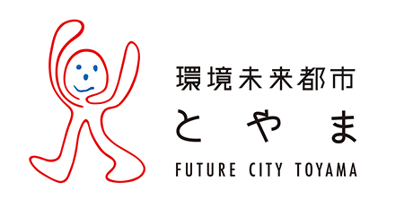 環境未来都市とやま